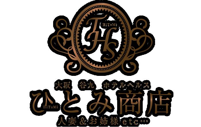 大阪 谷九(谷町九丁目)の風俗 ホテヘル|ひとみ商店 公式サイト