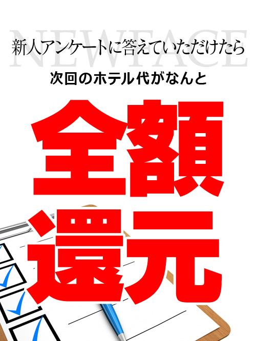 新人アンケート割引!次回ホテル代0円!