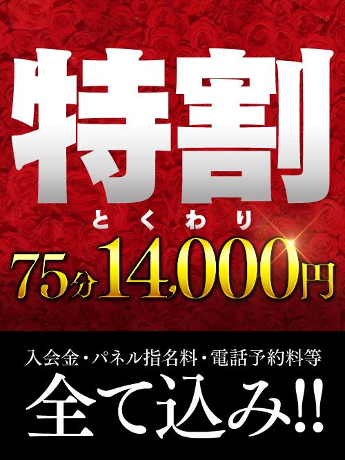 【特割】ホテル代も全部コミコミ75分14000円!本指名も+2000円でOKです!