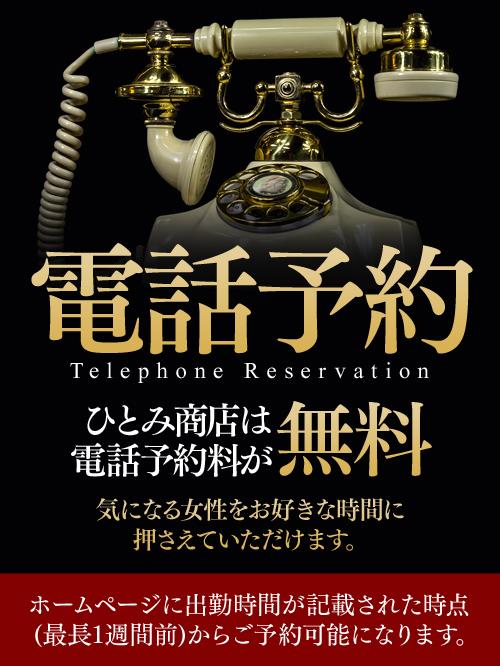 【電話予約について】当店は1週間前から電話予約無料です!ヽ(。ゝω・)ノ☆;:*