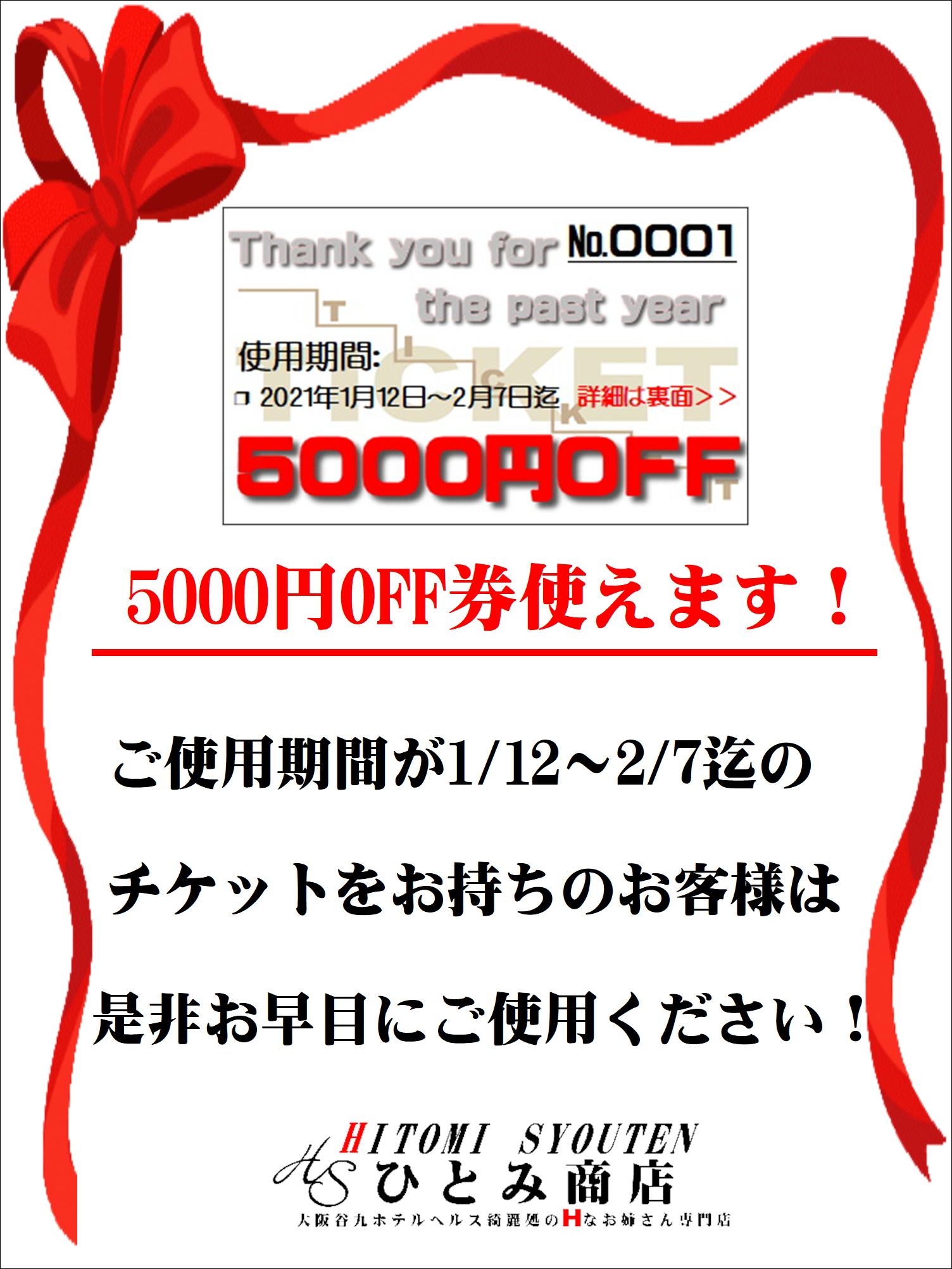 一年間の感謝の意を込めましてお配り致しました5000円OFFチケットがご使頂けます!お持ちの方は是非お早めにご使用下さい!